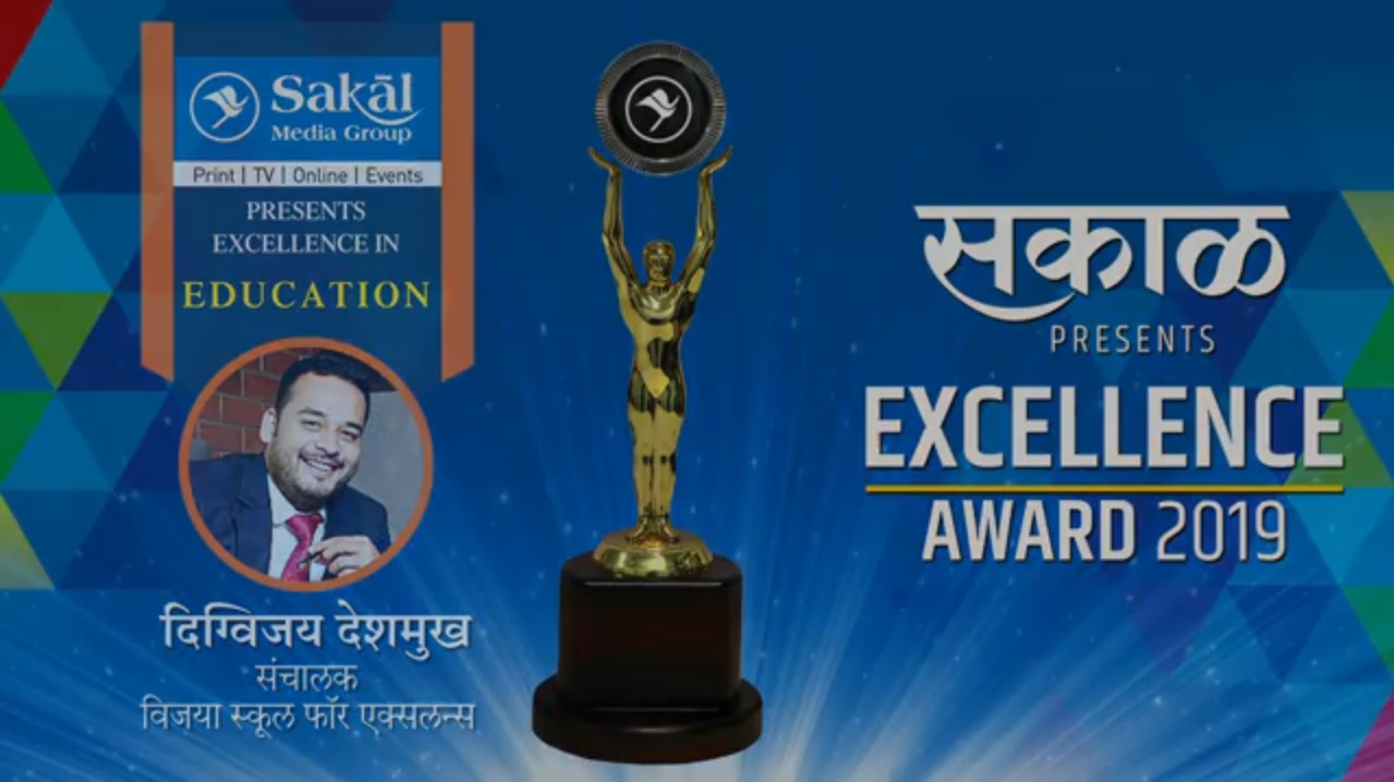 Sakal Excellence Award 2019